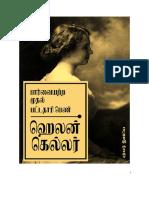ஹெலன் கெல்லர்.pdf