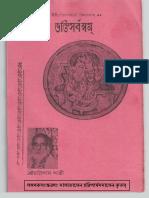 Bhakti Sarvasvam