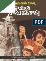 AnamakudiHatya by Kommuri SambasivaRao.pdf