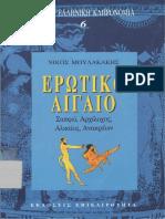 Ερωτικό Αιγαίο - Σαπφώ, Αρχίλοχος, Αλκαίος, Ανακρέων