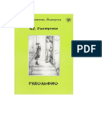 Rasputin_V._Bibliotekazlatousta._Rudolfio.a4.pdf