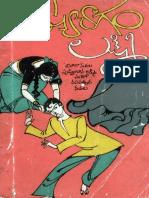 Pushyaragam by Lakshmi