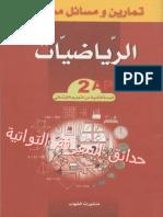 تمارين ومسائل محلولة في الرياضيات للسنة الثانية ابتدائي.pdf