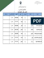 S1 Droit Section Arabe GA