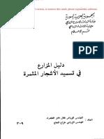 309-دليل المزارع في تسميد الأشجار المثمرة (1).pdf