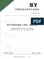 SY-T 6653-2006 基于风险的检查(RBI)推荐做法.pdf