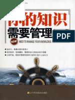[你的知识需要管理].田志刚.扫描版.pdf