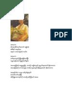 Birthday to Aung San Su Kyi