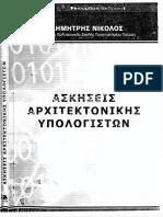 Vivlio Askisewn Arxitektonikis, Dimitris Nikolos