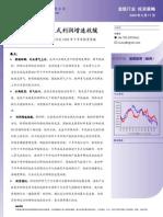 长城证券2008年下半年造纸行业投资策略