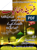 Khazina e Ruhaniyaat May'17