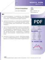 长城证券2008年中期食品饮料行业投资策略