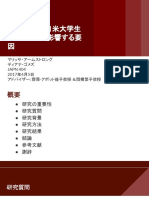 japanese capstone ppt