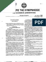 ΦΕΚ 1049 1995