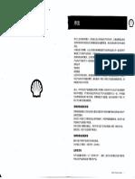 Shell壳牌 润滑油产品手册-目录