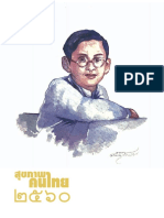raayngaansukhphaaphkhnaithy2560.pdf