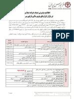Iranian FaraBourse