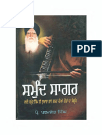 Samund Sagar
