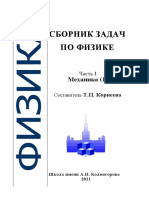 Mechanics Russian Translatable