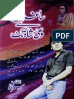 Saghar Siddiqui Se Wasi Shah Tak [Kutubistan.blogspot.com]