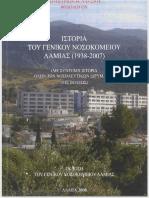 Ιστορία του Γενικού Νοσοκομείου Λαμίας  1938-2007.