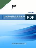 Weichai 13040365 Spare Parts Catalogue