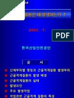 근골격계질환발생원인.ppt