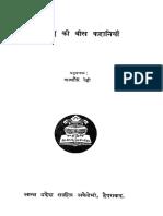 TeluguKi BeesKahaniyam, Bala Sowri Reddy, the.
