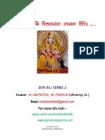Shri Baglamukhi  Sandhya Pujan Vidhi