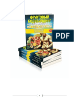 Yatlenko_Alexey_-_Fruktovy_Bodibilding.pdf