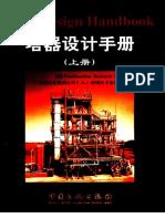 塔器设计手册 上下册.pdf.pdf