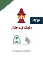 دليلك في رمضان.pdf