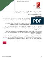 طباعة-«القوى الصوفية» تطالب الأزهر بمراجعة فتاوى ابن تيمية.pdf