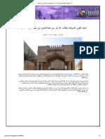 اتحاد القوى الصوفية يطالب الأزهر بمراجعة فتاوى ابن تيمية وبن عبد الوهاب.pdf