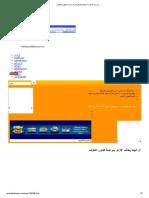 جريدة البشاير _ آل البيت يطالب الأزهر بمراجعة فتاوى التطرف _.pdf