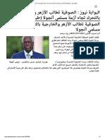 البوابة نيوز_ الصوفية تطالب الأزهر والخارجية بالتحرك تجاه أزمة مسلمي أنجولا (نسخة طباعة).pdf