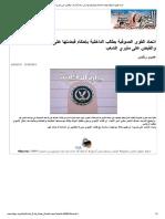اتحاد القوى الصوفية يطالب الداخلية بإحكام قبضتها على _جامعة الأزهر_ والقبض على مثيري الشغب.pdf