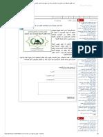 اتحاد القوى الصوفية يرحب بفصل طلاب الاخوان من الازهر _ موقع السيد الطاهر الهاشمي.pdf