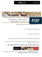القوى الصوفية_ انفجار الأزهر جاء ردًا على قرار إعلان الإخوان منظمة إرهابية - المصريون.pdf