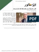 القوى الصوفية ترحب بفصل 44 طالبا إخوانيا بجامعة الأزهر.pdf