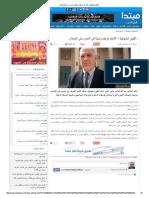 «القوى الصوفية»_ الأزهر لم يقدم شيئًا فى الحرب على الإرهاب.pdf