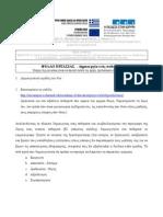 filoergasias webquest