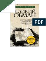 Bart D. Ehrman - Misquoting Jesus