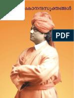 Vivekanda Sookthangal