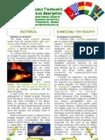 Editorial 3-2009