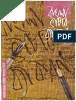 Balmiki Ramayan- Hemchandra Bhattacharyya pdf