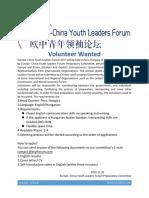 Volunteers Wanted
