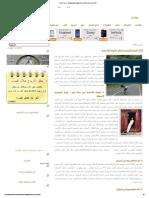 ما وراء الطبيعة - Paranormal Arabia_ التلة المغناطيسية ولغز القوة الغامضة