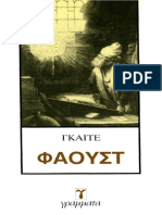 116053959-ΓΚΑΙΤΕ-ΦΑΟΥΣΤ.pdf