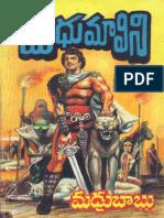 Madhubabu - Madhumalini